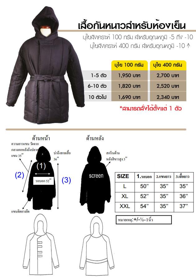 coat copy